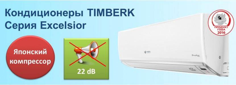 timberk-excelsior