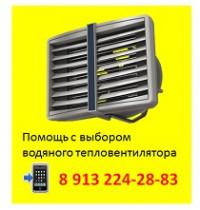 Выбрать тепловентилятор