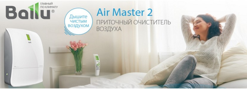 airmaster-baner