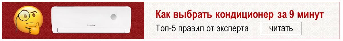 kak-vybrat-kondicioner-1