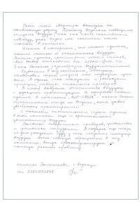 bolshakova