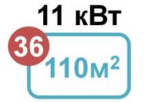 11 кВт - 110 м2
