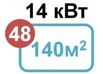14 кВт - 140 м2