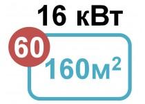 16 кВт - 160 м2
