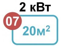 2 кВт - 20 м2