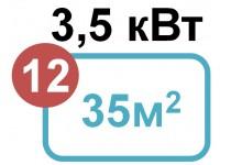 3,5 кВт - 35 м2
