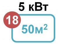 5 кВт - 50 м2