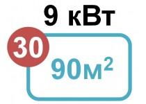 9 кВт - 90 м2