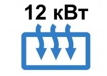 12 кВт