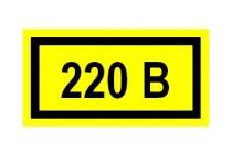 220 В