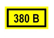 380 В