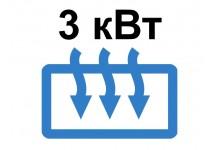 3 кВт