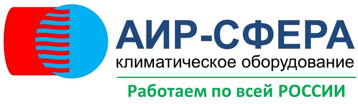 АИР-СФЕРА (aroma-sfera.ru) онлайн гипермаркет климатического оборудования в Барнауле